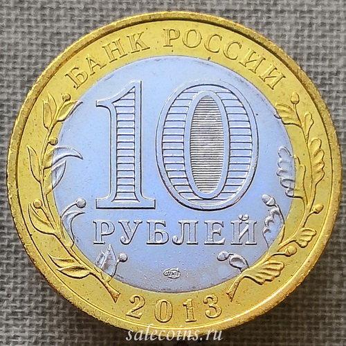 10 рублей 2013 — Республика Дагестан. Российская Федерация СПМД ... | 500x500