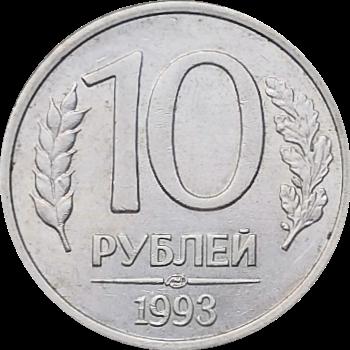 10 рублей 1993 года стоимость, варианты исполнения | 350x350