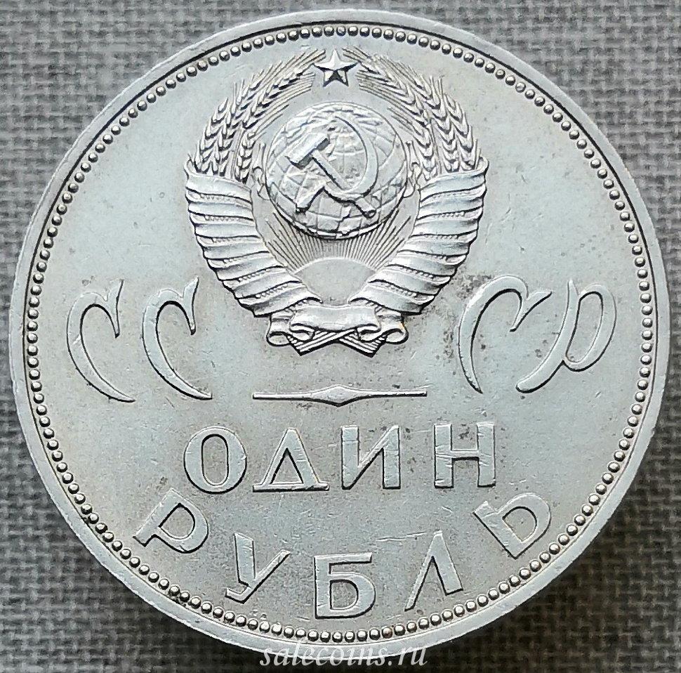 цвет картинки рубля советского но, чтобы
